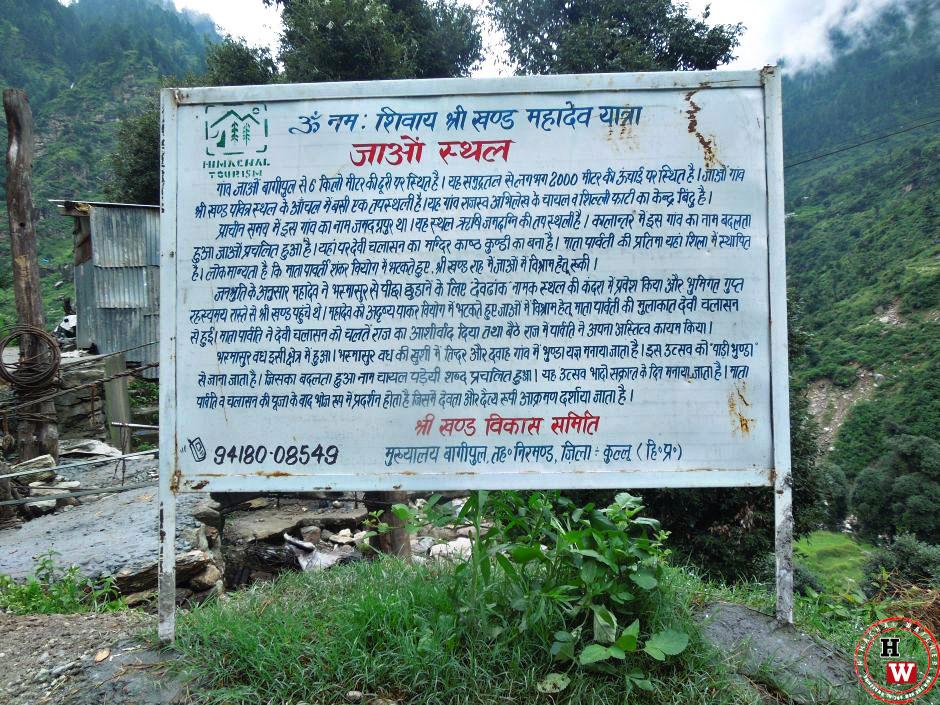 on-th-way-to-shrikhand-mahadev